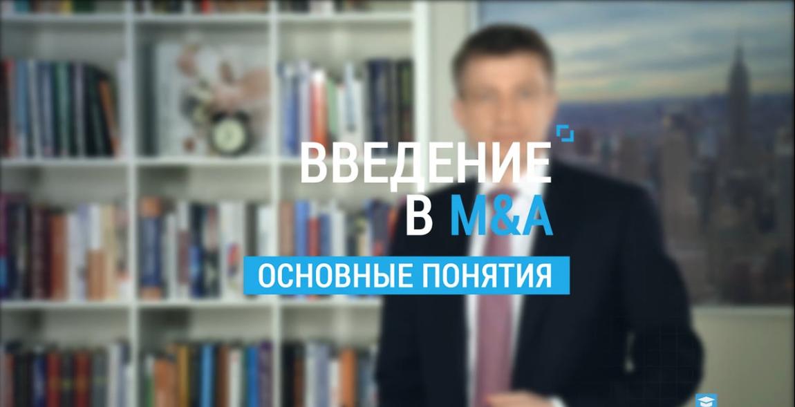 M&A – Слияния и поглощения