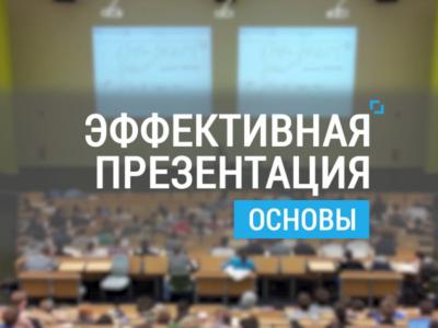 Эффективная презентация: основы