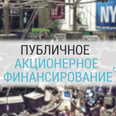 Публичное акционерное финансирование (ECM)